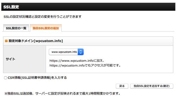 SSLの追加