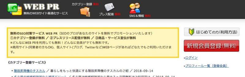 web PR トップ